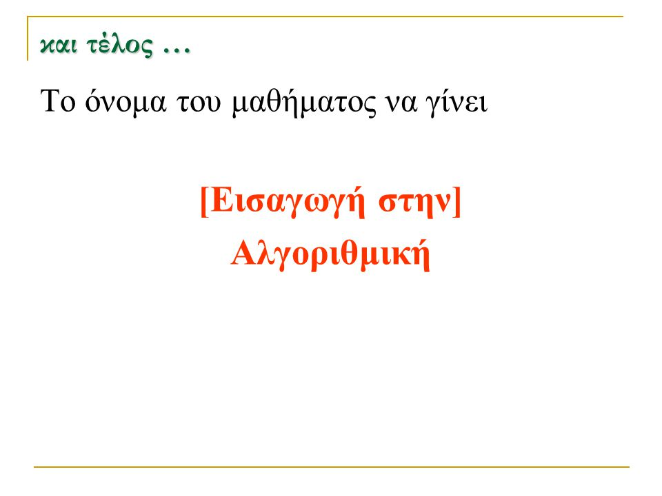 [Εισαγωγή στην] Αλγοριθμική